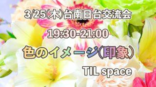 3/25(四)日台交流会
