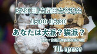 3/28(日)日台交流会