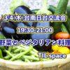 3/4(四)日台交流会