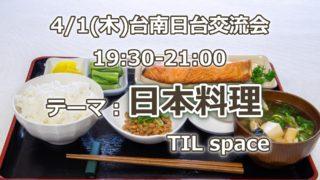 4/1(四)日台交流会