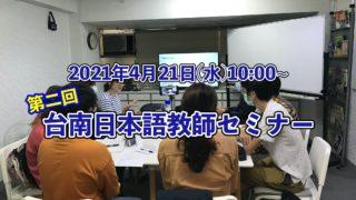 4/21(水)第二回台南日本語教師セミナー