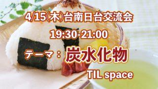 4/15(四)日台交流会
