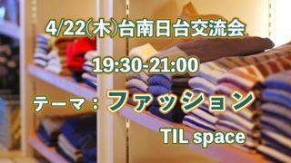 4/22(四)日台交流会