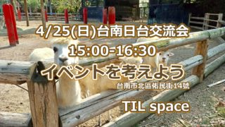 4/25(日)日台交流会