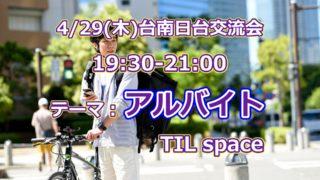 4/29(四)日台交流会