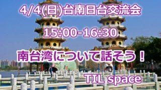 4/4(日)日台交流会