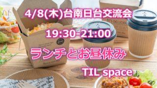 4/8(四)日台交流会