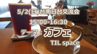 5/2(日)日台交流会