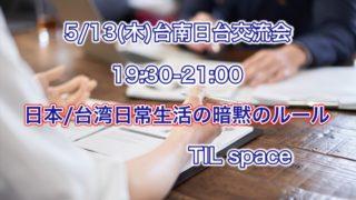 5/13(四)日台交流会