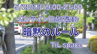 5/20(四)線上日台交流会(オンライン)