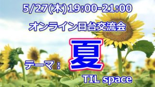 5/27(四)線上日台交流会(オンライン)