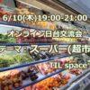 6/10(四)線上日台交流会(オンライン)