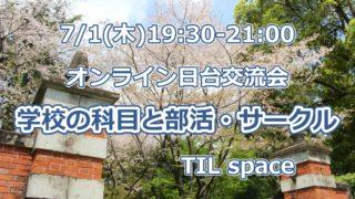 7/1(四)線上日台交流会(オンライン)