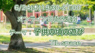 6/24(四)線上日台交流会(オンライン)