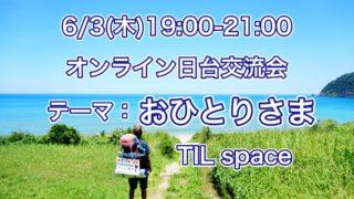 6/3(四)線上日台交流会(オンライン)