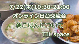 7/22(四)線上日台交流会(オンライン)