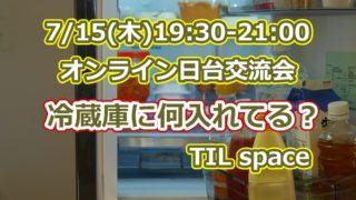 7/15(四)線上日台交流会(オンライン)