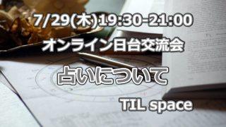 7/29(四)線上日台交流会(オンライン)