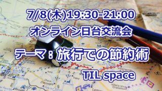 7/8(四)線上日台交流会(オンライン)