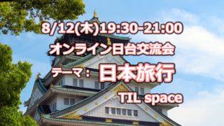 8/12(四)線上日台交流会(オンライン)