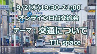 9/2(四)線上日台交流会(オンライン)