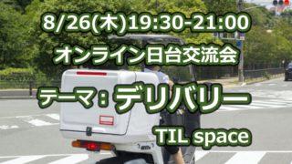8/26(四)線上日台交流会(オンライン)