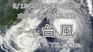 8/19(四)線上日台交流会(オンライン)