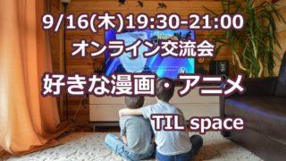 9/16(四)線上日台交流会(オンライン)