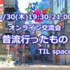 9/30(四)線上日台交流会(オンライン)