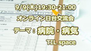 9/9(四)線上日台交流会(オンライン)