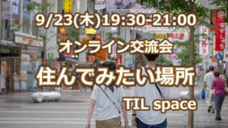 9/23(四)線上日台交流会(オンライン)