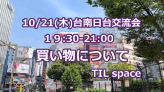 10/21(四)日台交流会