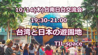 10/14(四)日台交流会